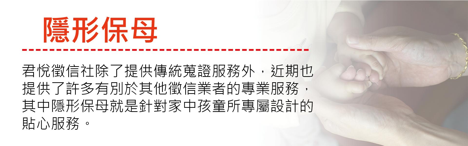 隱形保母,君悅徵信社除了提供傳統蒐證服務外,近期也提供了許多有別於其他徵信業者的專業服務,其中隱形保母就是針對家中孩童所專屬設計的貼心服務。