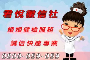 君悅徵信社提供婚姻健檢服務