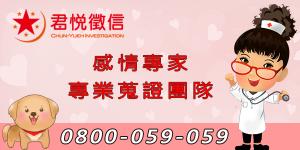 徵信社,君悅徵信社,台北徵信社